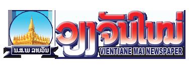老挝-VIENTIANE MAI